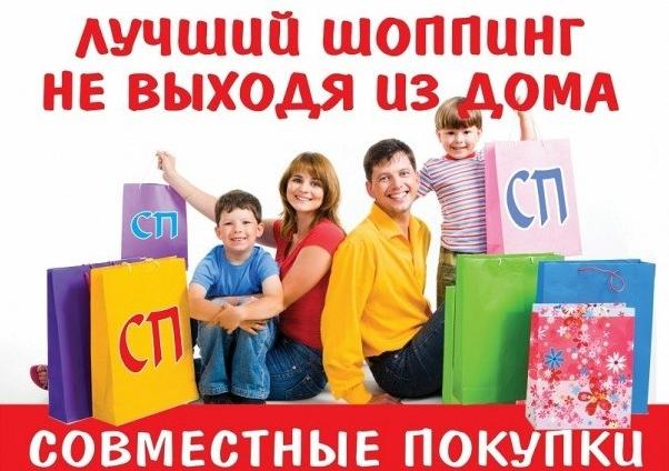 Совместные покупки школьной формы